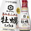【送料無料】キッコーマン いつでも新鮮 旨みあふれる牡蠣しょうゆ200ml×1ケース(全12本)
