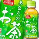 【送料無料】サンガリア あなたのお茶200ml×2ケース(全60本)