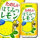 【送料無料】サンガリア たのしいはちみつレモン190g缶×1ケース(全30本)