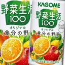 ショッピング野菜 【送料無料】カゴメ 野菜生活100 オリジナル190g缶×3ケース(全90本)【to】