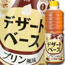 【送料無料】ヤマサ醤油 ヤマサ デザートベース プリン風味1Lペット×2ケース(全12本)
