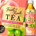 【送料無料】キリン 午後の紅茶 Fruit×Fruit TEA ピーチ&マスカット500ml×1ケース(全24本)