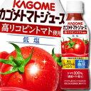 ショッピングトマトジュース 【送料無料】カゴメ トマトジュース高リコピントマト使用265g×1ケース(全24本)【機能性表示食品】
