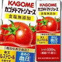 ショッピングカゴ 【送料無料】カゴメ トマトジュース食塩無添加200ml×3ケース(全72本)【機能性表示食品】