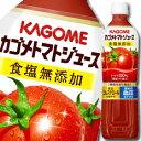 【送料無料】カゴメ トマトジュース食塩無添加720mlスマートPET×1ケース(全15本)【機能性表示食品】