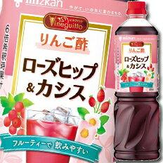 ミツカン ビネグイット りんご酢ローズヒップ&カシス(6倍濃縮タイプ)1L×1本