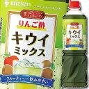 ミツカン ビネグイット りんご酢キウイミックス(6倍濃縮タイプ)1L×1本