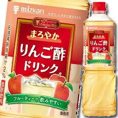 ミツカン ビネグイット まろやかりんご酢ドリンク1L×1本(6倍濃縮タイプ)