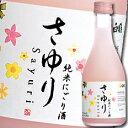 【送料無料】白鶴酒造 上撰 純米にごり酒 さゆり300ml瓶×1ケース(全12本)