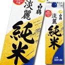 【送料無料】白鶴酒造 上撰 サケパック 淡麗純米1.8Lパック×2ケース(全12本)