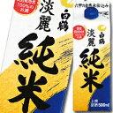 ショッピング白 白鶴酒造 上撰 サケパック 淡麗純米500mlパック×1ケース(全12本)