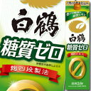 【送料無料】白鶴酒造 サケパック 糖質ゼロ2Lパック×1ケース(全6本)