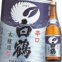 白鶴酒造 特撰 飛翔 ドライ1.8L瓶×1ケース(全6本)