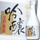 【送料無料】白鶴酒造 特撰 吟醸生貯蔵酒300ml瓶×2ケース(全24本)