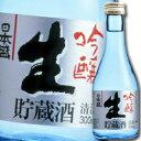 【送料無料】日本盛 吟醸生貯蔵酒300ml瓶×1ケース(全12本)