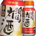 【訳あり・在庫処分】【送料無料】日本盛 燗酒180mlボトル缶×1ケース(全30本)