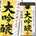京都府・月桂冠 大吟醸900mlパック×1ケース(全6本)