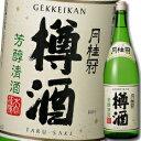 【送料無料】京都府・月桂冠 上撰 樽酒1.8L瓶×1ケース(全6本)