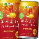 ショッピングサントリー 【送料無料】サントリー ほろよい アイスティーサワー350ml缶×2ケース(全48本)