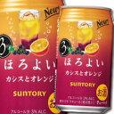 ショッピングサントリー 【送料無料】サントリー ほろよい カシスとオレンジ350ml缶×1ケース(全24本)