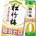 京都・宝酒造 松竹梅 糖質ゼロ 紙パック1.8L×1ケース(全6本)