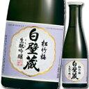 【送料無料】京都・宝酒造 松竹梅白壁蔵 生?吟醸180ml瓶×1ケース(全12本)