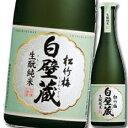 京都・宝酒造 松竹梅白壁蔵 生?純米640ml瓶×1ケース(全6本)
