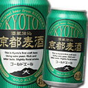 【送料無料】京都・黄桜 黄桜 京都麦酒 ゴールドエール350ml缶×1ケース(全24本)