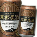 【送料無料】京都・黄桜 黄桜 京都麦酒 ブロンドエール350ml缶×3ケース(全72本)