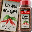 ショッピングレッド 【送料無料】ユウキ食品 MCクラッシュドレッドペパー220g×2ケース(全12本)