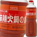 ショッピング麻 【送料無料】ユウキ食品 麻辣火鍋の素1.1kg×1ケース(全6本)