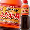 【送料無料】ユウキ食品 四川よだれ鶏ソース500g×2ケース(全12本)