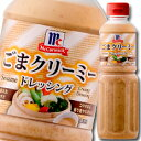【送料無料】ユウキ食品 MCごまクリーミードレッシング480ml×2ケース(全12本)