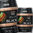 【送料無料】ダイドー ブレンド ブレンドBLACK185g×2ケース(全48本)