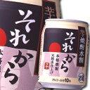 サントリー 本格焼酎 それから 芋 水割缶250ml缶×3ケース(全72本)