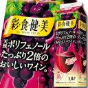 【送料無料】サントリー 彩食健美 赤1.8L紙パック×2ケース(全12本)