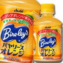 ショッピングリース 【送料無料】アサヒ バヤリース オレンジ280ml×3ケース(全72本)
