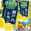 カゴメ 野菜生活100 瀬戸内レモンミックス195ml×1ケ...