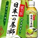 【送料無料】ダイドー 葉の茶 世界一の評茶師監修500ml×2ケース(全48本)