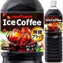 ショッピングアイスコーヒー 【送料無料】ポッカサッポロ アイスコーヒーブラック無糖1.5L×1ケース(全8本)