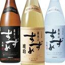 【送料無料】八鹿酒造 銀座のすずめ1.8L(琥珀・白・黒)3本飲み比べセット