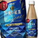 キリン 午後の紅茶ザ・パンジェンシー 茶葉2倍ミルクティー460ml×1ケース(全24本)