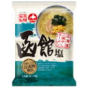 【送料無料】藤原製麺 北海道二夜干しラーメン 函館塩×3ケース(全30袋)