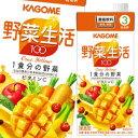【送料無料】カゴメ 野菜生活100イエロー(3倍濃縮)1L紙パック×1ケース(全6本)【野菜ジュース】