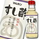 マルカン すし酢 関西風360ml×1ケース(全12本)