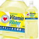 水, 飲料 - 【送料無料】サントリー ビタミンウォーター2L×2ケース(全12本)