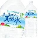 【送料無料】サントリー 奥大山の天然水2L×2ケース(全12本)
