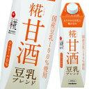 【送料無料】マルコメ プラス糀 糀甘酒 豆乳ブレンド LL紙パック1L×1ケース(全6本)