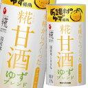 【送料無料】マルコメ プラス糀 糀甘酒 ゆずブレンド カートカン125ml×1ケース(全18本)