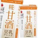 【送料無料】マルコメ プラス糀 糀甘酒 豆乳ブレンド LL紙パック125ml×4ケース(全72本)